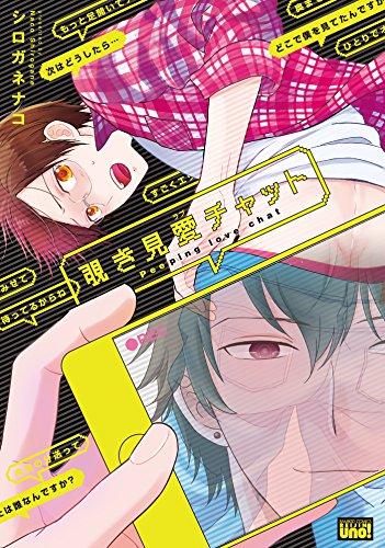 覗き見愛チャット【電子限定特典付き】 (バンブーコミックス 麗人uno!コミックス)