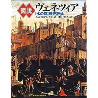 図説 ヴェネツィア―「水の都」歴史散歩 (ふくろうの本)