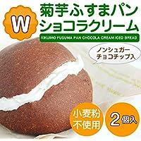 みどり工房 菊芋ふすまパンWショコラクリーム 10個入り (糖質制限・ダイエットに! 低糖質 パン)