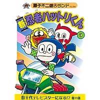新忍者ハットリくん 5 (藤子不二雄Aランド Vol. 94)