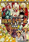 ハルサーエイカー2<完全版>[DVD]