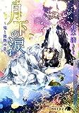 月下の涙~鬼と獲物の恋~ 【イラスト入り】 (花丸文庫)
