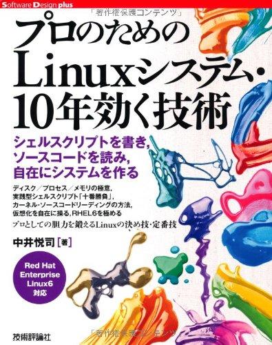 プロのための Linuxシステム・10年効く技術 (Software Design plus)の詳細を見る