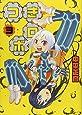 つきロボ 3 (ヤングジャンプコミックス・ウルトラ)