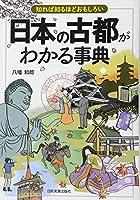 日本の古都がわかる事典