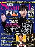 韓流Scandal 2017年冬号