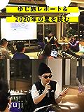 バーター旅 ゆじ旅 レポート&2020年の星を読む: ゲストyuji 聞き手 井尾さわこ