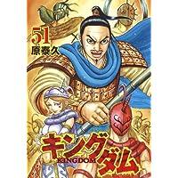 キングダム コミック 1-51巻セット