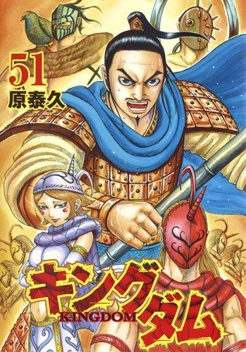 キングダム コミック 1-51巻セット...