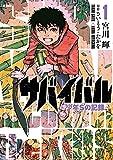 サバイバル~少年Sの記録~ / 宮川輝 のシリーズ情報を見る