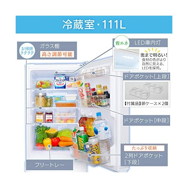 アイリスオーヤマ 冷蔵庫 156L 2ドア右開...の紹介画像3