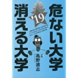 危ない大学・消える大学2019年版 (YELL books)