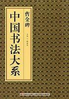 曹全碑 中国書法大系 中国語書道