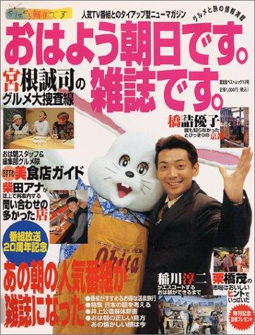 おはよう朝日です。雑誌です。 (広済堂ベストムック (12号))