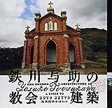 鉄川与助の教会建築 (LIXIL BOOKLET) 画像