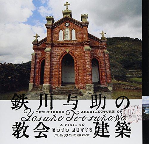 鉄川与助の教会建築 (LIXIL BOOKLET)の詳細を見る