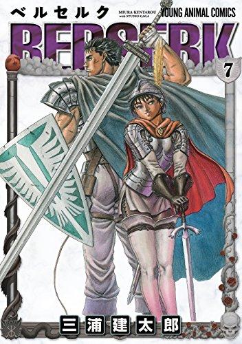 ベルセルク 7 (ヤングアニマルコミックス)の詳細を見る
