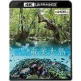 奄美大島【4K・HDR】~いのち紡ぐ島~ 【4K Ultra HDブルーレイ】 [Blu-ray]