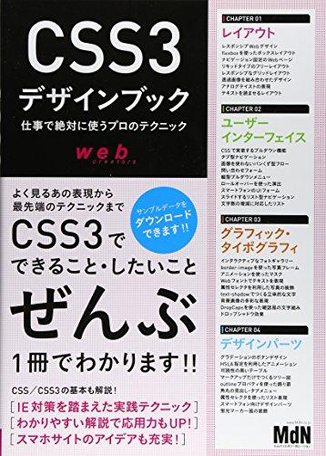 CSS3デザインブック 仕事で絶対に使うプロのテクニックの詳細を見る
