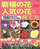 新種の花・人気の花の育て方 (ブティック・ムック (No.405))