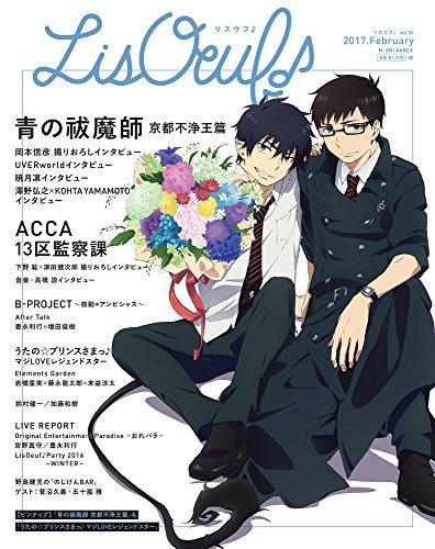 『Lis Oeuf♪(リスウフ♪)』vol.4 (M-ON! ANNEX 613号)