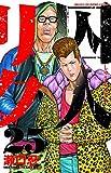 囚人リク(25): 少年チャンピオン・コミックス