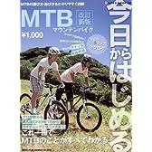 改訂新版今日からはじめるMTB (NEKO MOOK 1189)