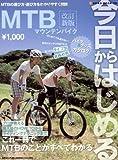 今日からはじめるMTB(マウンテンバイク) 改訂新版―MTBの選び方・遊び方をわかりやすく解説 (NEKO MOOK 1189)