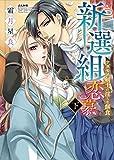 新選組恋慕 ケダモノ剣士の淫らな餌食(下) (ぶんか社コミックス Sgirl Selection Kindan Lovers)