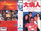 大病人[VHS](1993)◆三國連太郎/津川雅彦/宮本信子/木内みどり