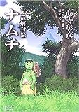 ナムチ―臥竜解封録 / 高寺 彰彦 のシリーズ情報を見る