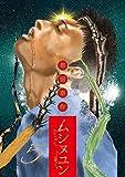 ムシヌユン(5) (ビッグコミックス)