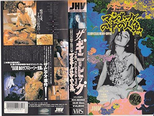 マンホールの中の人魚 ~ザ・ギニーピッグ [VHS]の詳細を見る