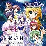 PS2版「夜明け前より瑠璃色な」 下弦の月~生まれ出づる明日~ (音楽CD)/Ran Mineco
