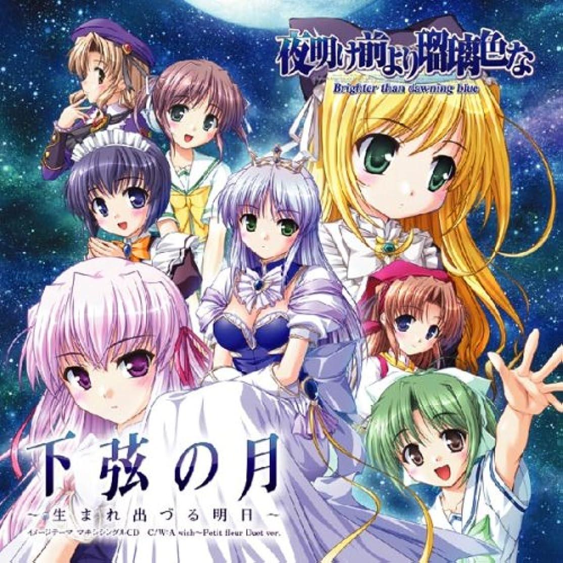 合併アクロバット保安PS2版「夜明け前より瑠璃色な」 下弦の月~生まれ出づる明日~ (音楽CD)