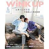 WiNK UP (ウインクアップ) 2019年 6月号