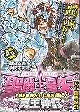 聖闘士星矢THE LOST CANVAS冥王神話 天上血戦編4 (秋田トップコミックスW)