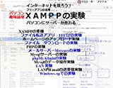 XAMPPの実験