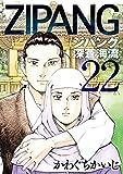 ジパング 深蒼海流(22) (モーニングコミックス)