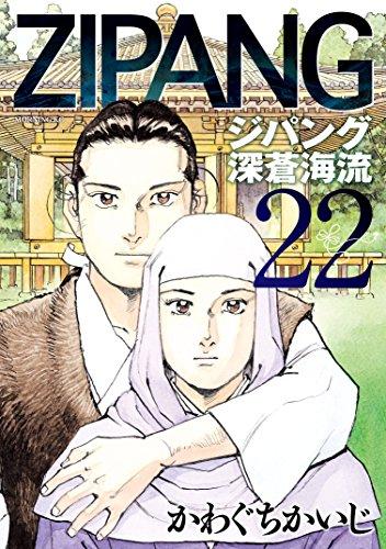 ジパング 深蒼海流(22) (モー...