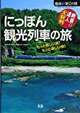 にっぽん 観光列車の旅 (地球新発見の旅)