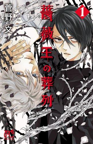 薔薇王の葬列 1 (プリンセス・コミックス)の詳細を見る