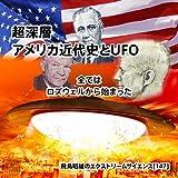 「超深層 アメリカ近代史とUFO」飛鳥昭雄のエクストリームサイエンス(147) [DVD]