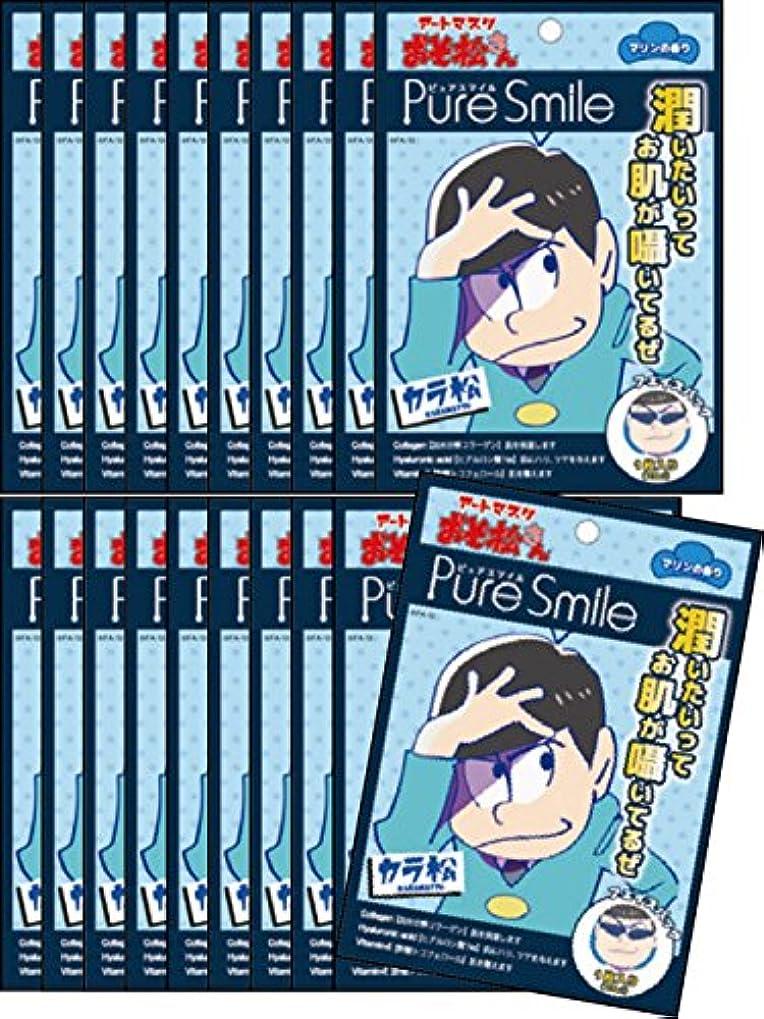 ピュアスマイル 『おそ松さんアートマスク』(カラ松柄/マリンの香り)20枚セット