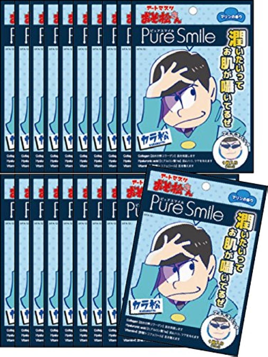 生不快関与するピュアスマイル 『おそ松さんアートマスク』(カラ松柄/マリンの香り)20枚セット