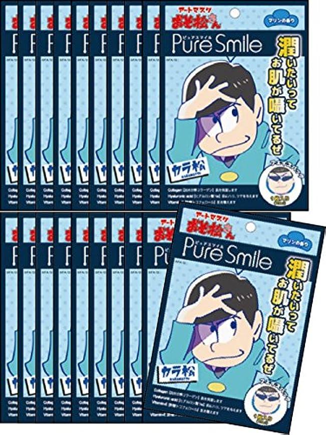 気付く謝罪人物ピュアスマイル 『おそ松さんアートマスク』(カラ松柄/マリンの香り)20枚セット
