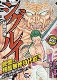 シグルイ 秘剣の章 (秋田トップコミックスW)