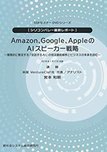 【シリコンバレー最新レポート】Amazon、Google、AppleのAIスピーカー戦略~爆発的に普及する「会話するAI」の技法徹底解析とビジネスの未来を読む~ [DVD]