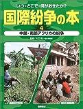 いつ・どこで・何がおきたか?国際紛争の本〈4〉中部・南部アフリカの紛争
