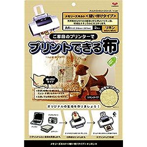 KAWAGUCHI プリントできる布 メモリーズキルト クラフト用 縫い付けタイプ リネン 2枚 A4 11-287